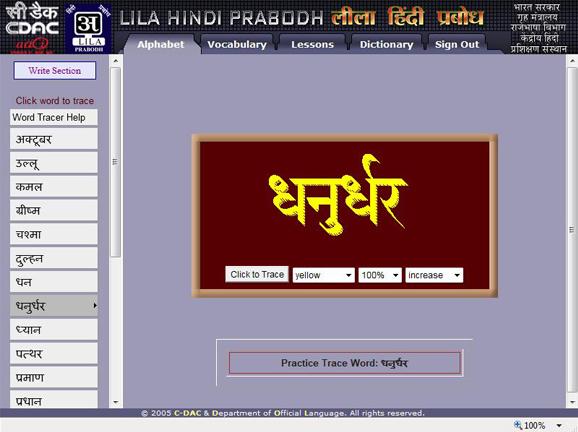 LILA-Rajbhasha