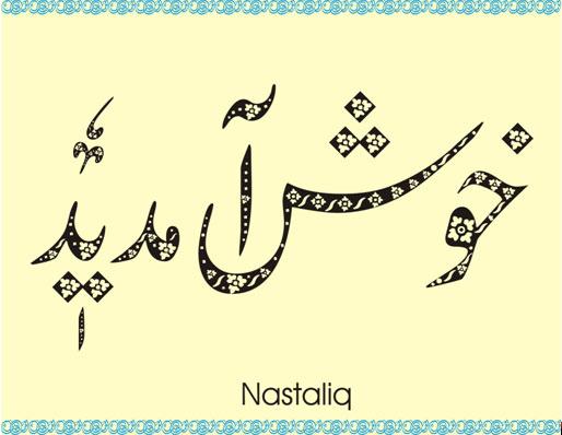Urdu Handwriting Fonts Associationrutor